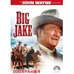 ディスクショップ白鳥 Yahoo!店で買える「DVD100万ドルの血斗('71米 (PHNE-108956」の画像です。価格は1,477円になります。