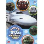 DVD)しんかんせん「さくら」と九州スーパートレイン大集合! (BCBK-4053)