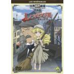 DVD)世界名作劇場・完結版 レ・ミゼラブル 少女コゼット (BCBA-4126)