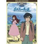 DVD)世界名作劇場・完結版 ポルフィの長い旅 (BCBA-4127)