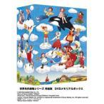 DVD)世界名作劇場シリーズ 完結版 DVDメモリアルボックス〈26枚組〉 (BCBA-4236)