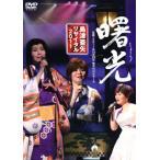 DVD)島津亜矢/島津亜矢リサイタル2011 曙光 (TEBE-48095)