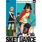DVD)SKET DANCE SELECT DANCE カイメイ・ロック・フェスティバル編〈初回生産限定〉(初回 (AVBA-49678)