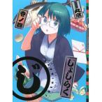 じょしらく 4 期間限定版  DVD KIZB-90110