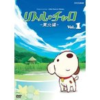 DVD)リトル・チャロ〜東北編〜 Magical Journey:Little Charo in Toh (NSDS-17728)