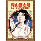 DVD)森山直太朗/森山直太朗ミュージックビデオ集(1) (UPBH-20098)