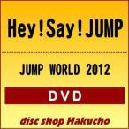 DVD)Hey!Say!JUMP/JUMP WORLD 2012〈2枚組〉 (JABA-5103)