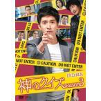 DVD)神のクイズ シーズン3 DVD-BOX〈4枚組〉 (OPSD-B349)