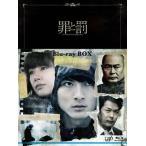 Blu-ray)罪と罰 A Falsified Romance Blu-ray BOX〈3枚組〉 (VPXX-71957)