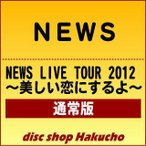 DVD)NEWS/NEWS LIVE TOUR 2012〜美しい恋にするよ〜〈2枚組〉 (JEBN-149)