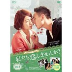 DVD)私たち恋しませんか?〜once upon a love〜 台湾オリジナル放送版 DVD-BOX2 (OPSD-B401)