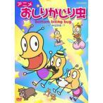 DVD)アニメ おしりかじり虫 かじり屋,本日開店!? (ASBY-5493)