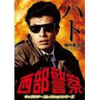 DVD)西部警察 キャラクターコレクション ハト(2) 鳩村英次(舘ひろし) (PCBP-12139)
