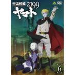DVD)宇宙戦艦ヤマト2199 6 (BCBA-4321)