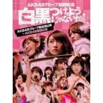Blu-ray)AKB48/AKB48グループ臨時総会〜白黒つけようじゃないか!〜(AKB48グループ総出演公演 (AKB-D2201)
