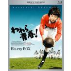 Blu-ray)名作ドラマBDシリーズ われら青春! BD-BOX〈3枚組〉 (VPXX-71972)