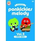 DVD)ベストヒット ponkickies melody Vol.2〜1993-2013〜 (PCBP-52276)