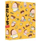 DVD)あたしンち DVD-BOX〜母,BOXデビュー〜〈8枚組〉 (BCBA-4532)