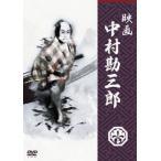 DVD)映画 中村勘三郎('13フジテレビジョン) (PCBC-52269)