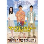 DVD)サンゴレンジャー('13ファーストピック/グランマーブル/マーブルフィルム/LDH/琉球放送/沖縄タイム (DSZD-8080)