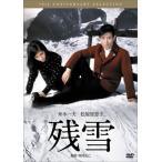 DVD)残雪('68日活) (BBBN-4132)