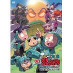 DVD)「忍たま乱太郎」20年スペシャルアニメ 忍術学園と謎の女 これは事件だよ〜!の段 (FCBC-212)