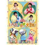 DVD)NHKおかあさんといっしょ ファミリーコンサート いたずらたまごの大冒険! (PCBK-50100)