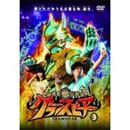 DVD)黄金鯱伝説 グランスピアー(3) (PCBE-54453)