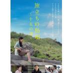 旅立ちの島唄 十五の春   DVD