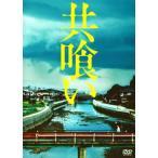Yahoo!ディスクショップ白鳥 Yahoo!店DVD)共喰い('13スタイルジャム/ミッドシップ/ギークピクチュアズ/アミューズソフトエンタテインメント/ビタ (ASBY-5707)