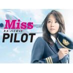 DVD)ミス・パイロット DVD-BOX〈7枚組〉 (PCBC-61722)