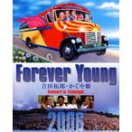 Blu-ray)Forever Young 吉田拓郎・かぐや姫 Concert in つま恋 2006〈2枚組〉 (TEXI-13001)