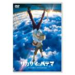 DVD)サカサマのパテマ('13サカサマ会) (ACBA-10902)