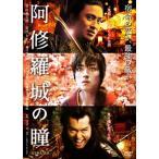 DVD)阿修羅城の瞳('05松竹/日本テレビ/衛星劇場/読売テレビ/TOKYO FM/IMAGICA) (DA-5752)