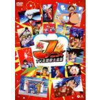 DVD)Jアニメ TV主題歌大全集 (COBC-6562)