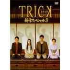DVD)トリック 新作スペシャル3〈2枚組〉 (TDV-24329D)