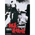 DVD)新 仁義なき戦い 組長最後の日('76東映) (DUTD-2229)