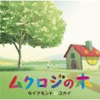 DVD)ダイアモンド□ユカイ/ムクロジの木 (PCBP-52300)