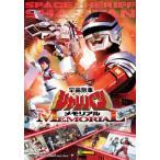 DVD)宇宙刑事シャリバン メモリアル (DSTD-3744)