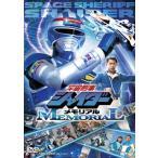 DVD)宇宙刑事シャイダー メモリアル (DSTD-3752)