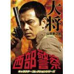 DVD)西部警察 キャラクターコレクション 大将 山県新之助(柴俊夫) (PCBP-12214)