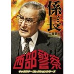 DVD)西部警察 キャラクターコレクション 係長 二宮武士(庄司永建) (PCBP-12217)