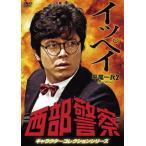 DVD)西部警察 キャラクターコレクション イッペイ(2) 平尾一兵(峰竜太) (PCBP-12220)