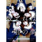 DVD)5つ数えれば君の夢('14STORYWRITER INC/PARCO/AOI Pro./ANSW (TCED-2331)