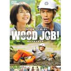 DVD)WOOD JOB!(ウッジョブ)〜神去なあなあ日常〜 スタンダード・エディション('14TBS/博報堂D (TDV-24758D)