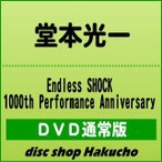 DVD)堂本光一/Endless SHOCK 1000th Performance Anniversar (JEBN-174)