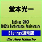 Blu-ray)堂本光一/Endless SHOCK 1000th Performance Anniversar (JEXN-26)