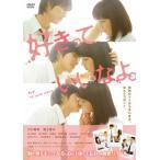 DVD)好きっていいなよ。('14「好きっていいなよ。」製作委員会) (DB-787)