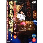 DVD)北島三郎/「北島三郎最終公演」オンステージ19 北島三郎,魂(こころ)の唄を… (CRBN-43)