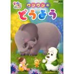 DVD)NHK DVD いないいないばあっ!ワンワンのどうよう (COBC-6705)